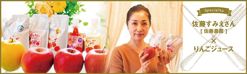 佐藤すみえさん[佐藤農園]×りんごジュース