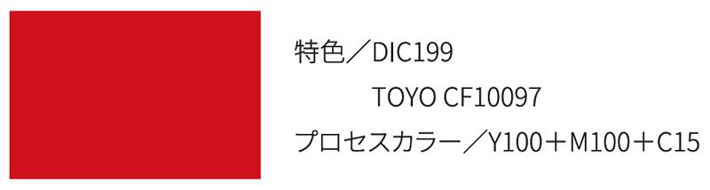 特色/DIC199 TOYO CF10097 プロセスカラー/Y100+M100+C15