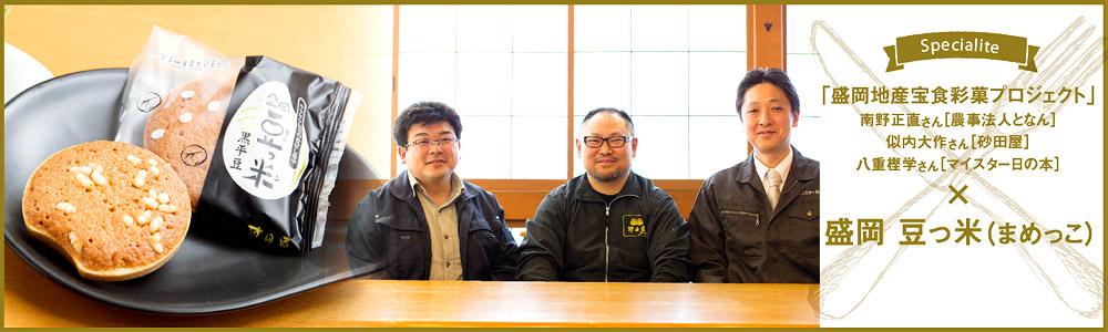 盛岡地産宝食彩菓プロジェクト