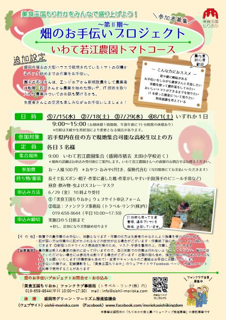 https://oishii-morioka.com/wp/wp-content/uploads/2020/06/d2460a8ab3e65c93d3366d9fac9d7baf.pdf